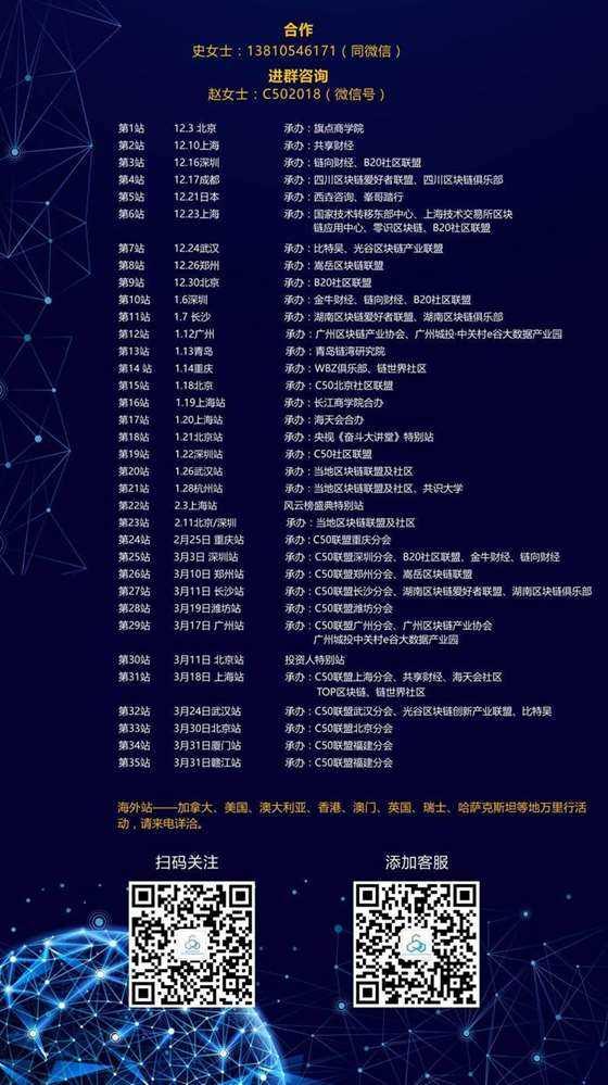 3.18上海活动行_04.jpg
