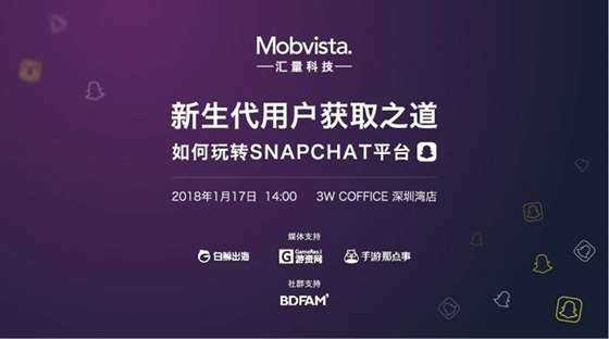 Edge shenzhen snapchat 线上 900x500.jpg