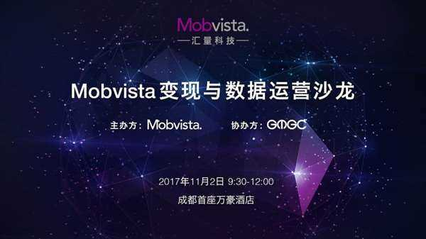 GMGC 沙龙 KV-1600x900-20171024.jpg
