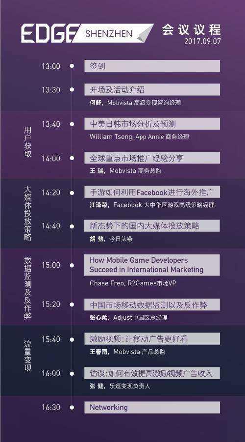 会议议程500x900-2017.8.24-B.jpg