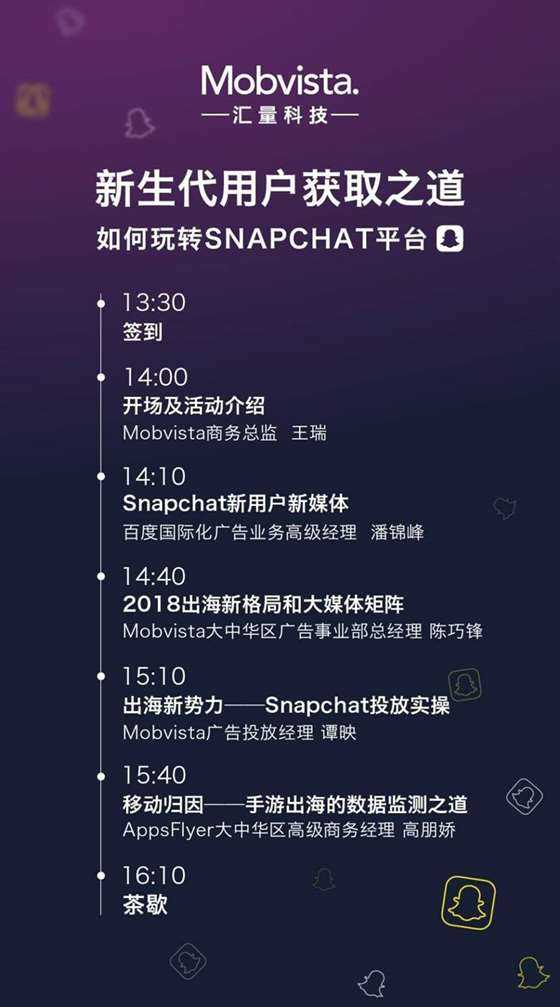 深圳Snapchat沙龙agenda 500x900.jpg