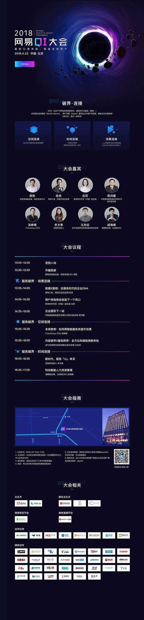 QI推广长图-1000-0327.jpg