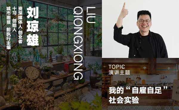 20171030 刘琼雄-01.jpg