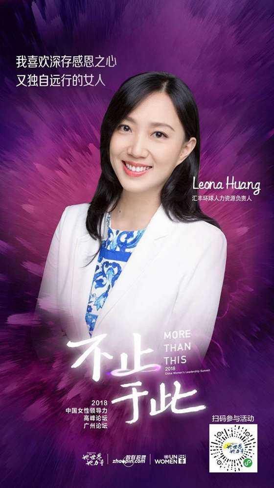 Leona Huang_副本.jpg