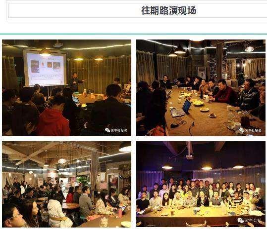 http://www.huodongxing.com/file/20170905/8052804599133/423386562175770.jpg