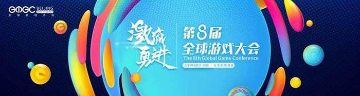 2019GMGC北京大会主KV-2.jpg