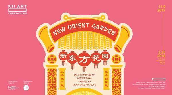新东方花园 横.jpg