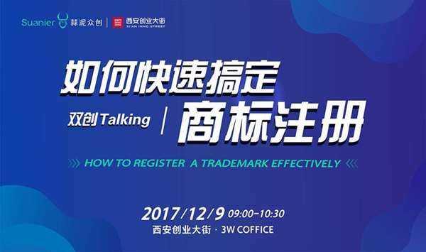 1-双创talking·商标注册-活动行封面.jpg
