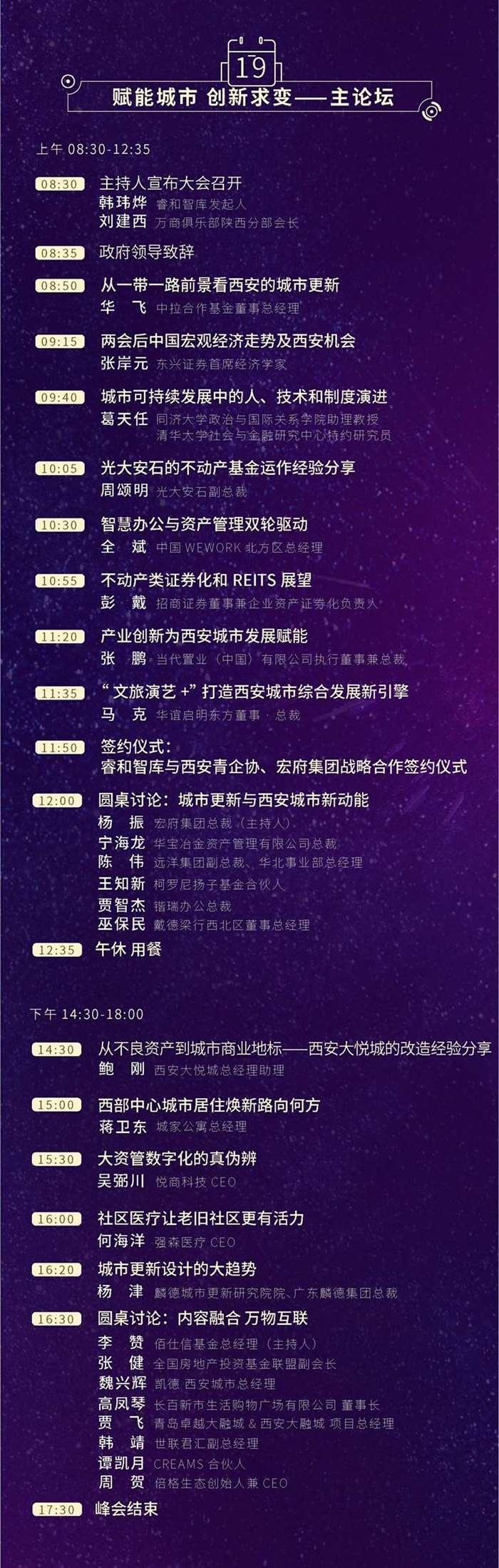西安峰会长图新-02-01_04.jpg