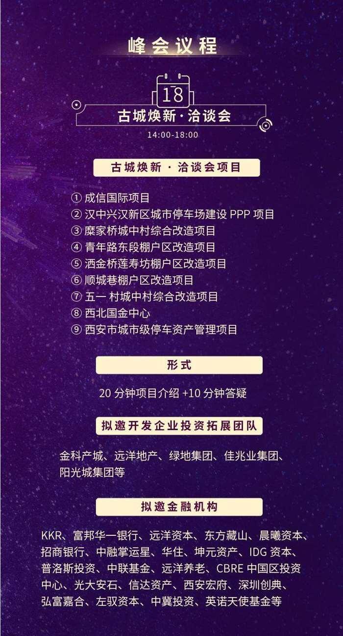 西安峰会长图新-02-01-01_03.jpg