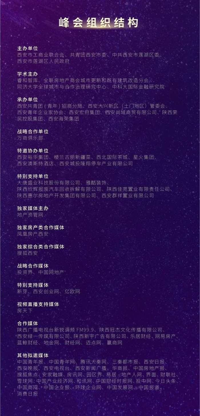 西安峰会长图新-02-01_06.jpg