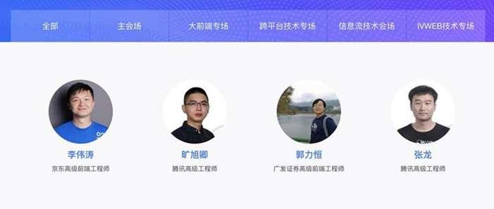 跨平台技术专场嘉宾.png