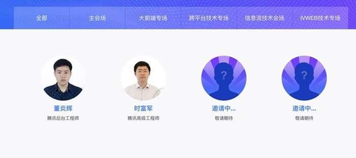 信息流专场嘉宾.png