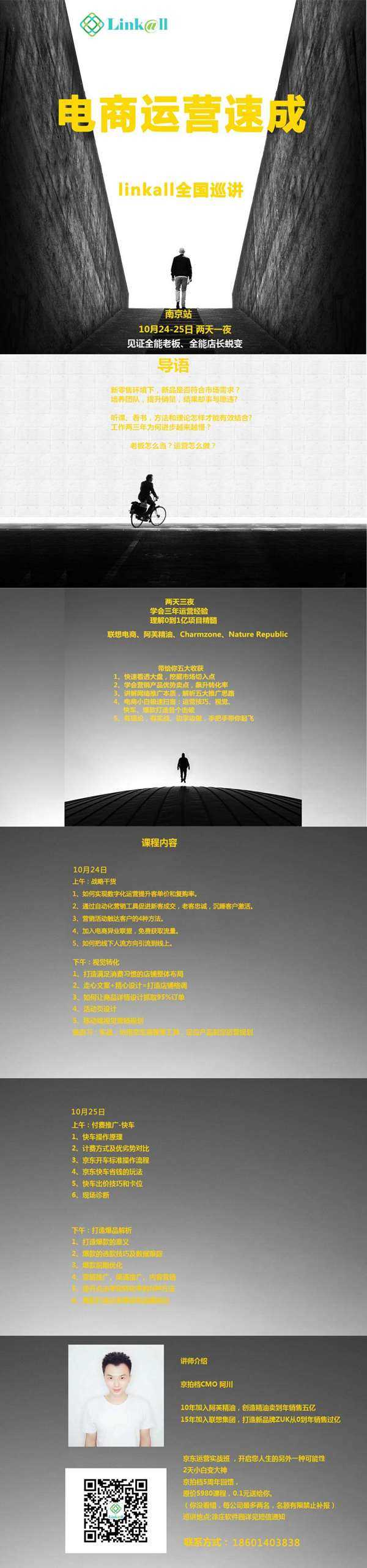 2425南京活动海报.jpg