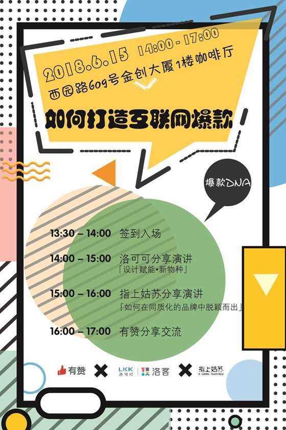 活动行有赞活动海报-01.jpg