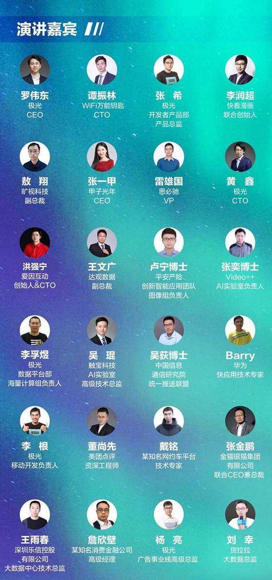 20181010-极光开发者大会-活动推广图2-04.jpg