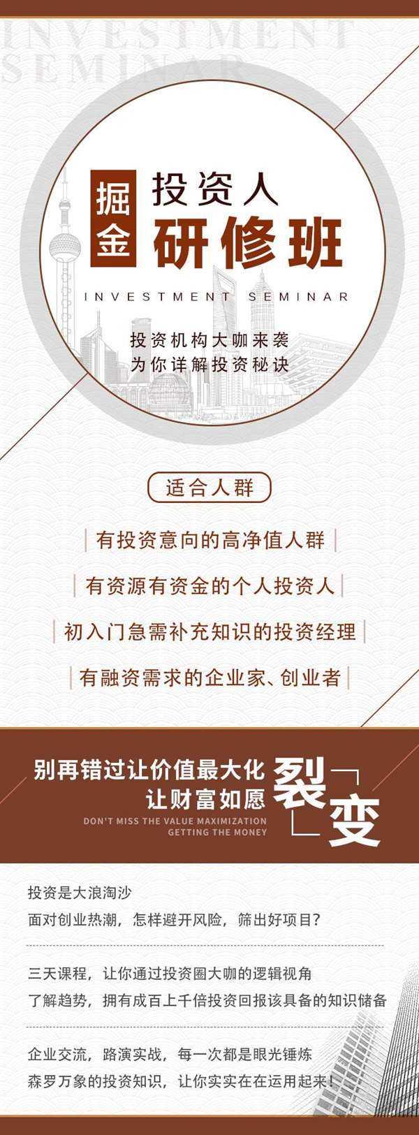上海投资人研修班初案1.jpg