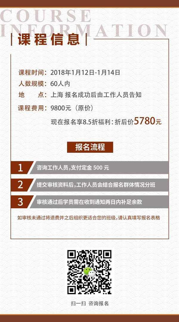上海投资人研修班初案5tif.jpg
