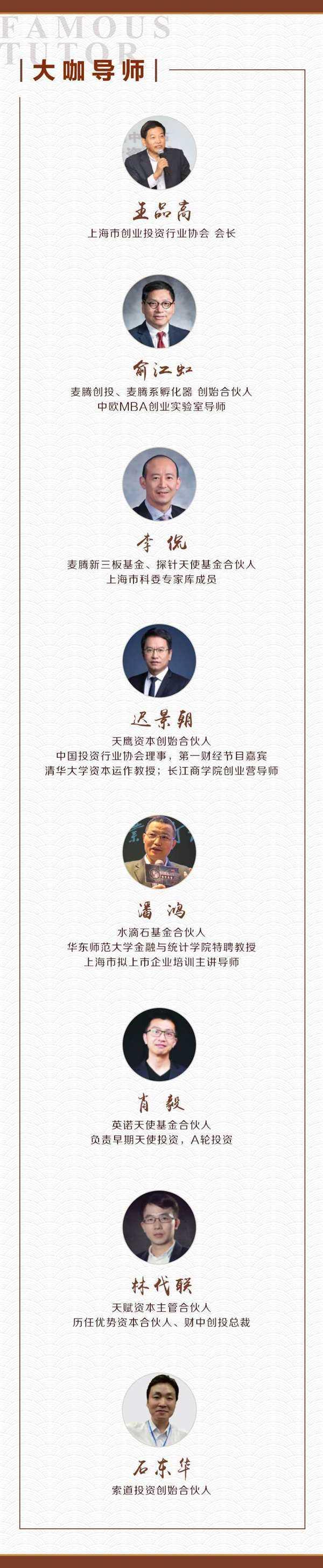 上海投资人研修班初案4.jpg