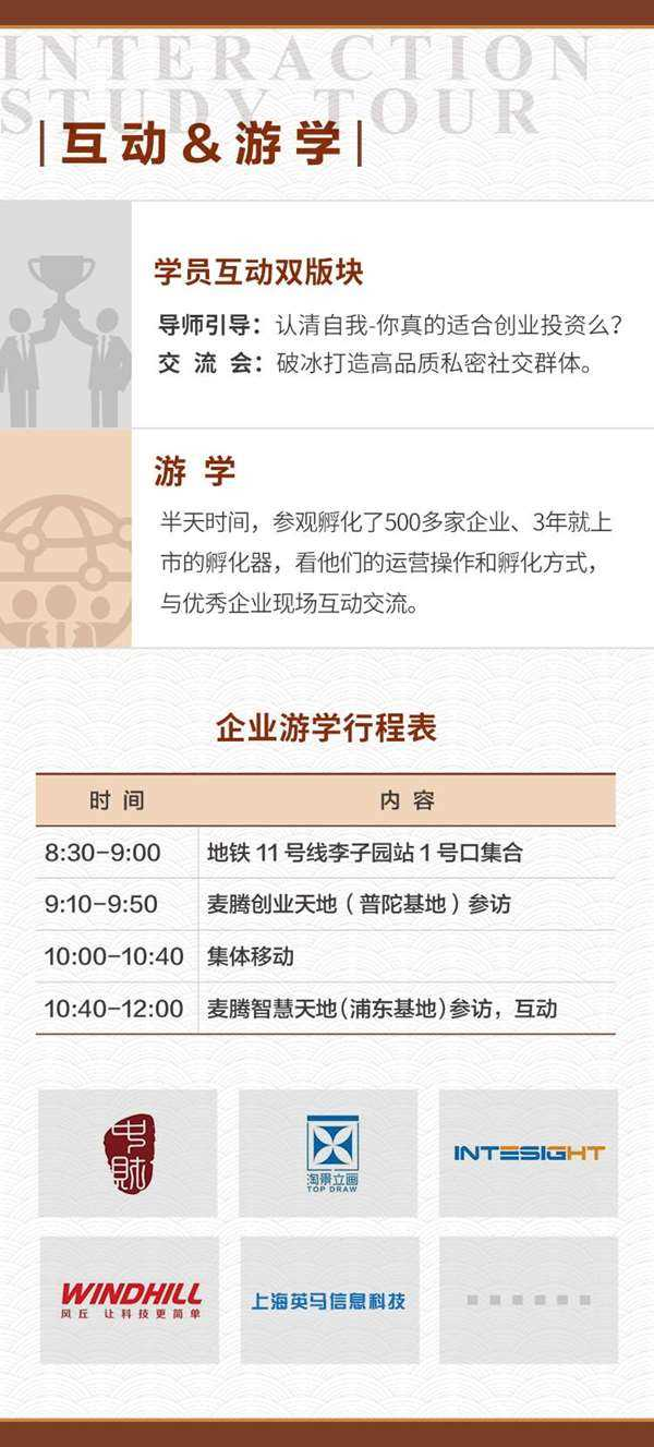 上海投资人研修班初案3.jpg