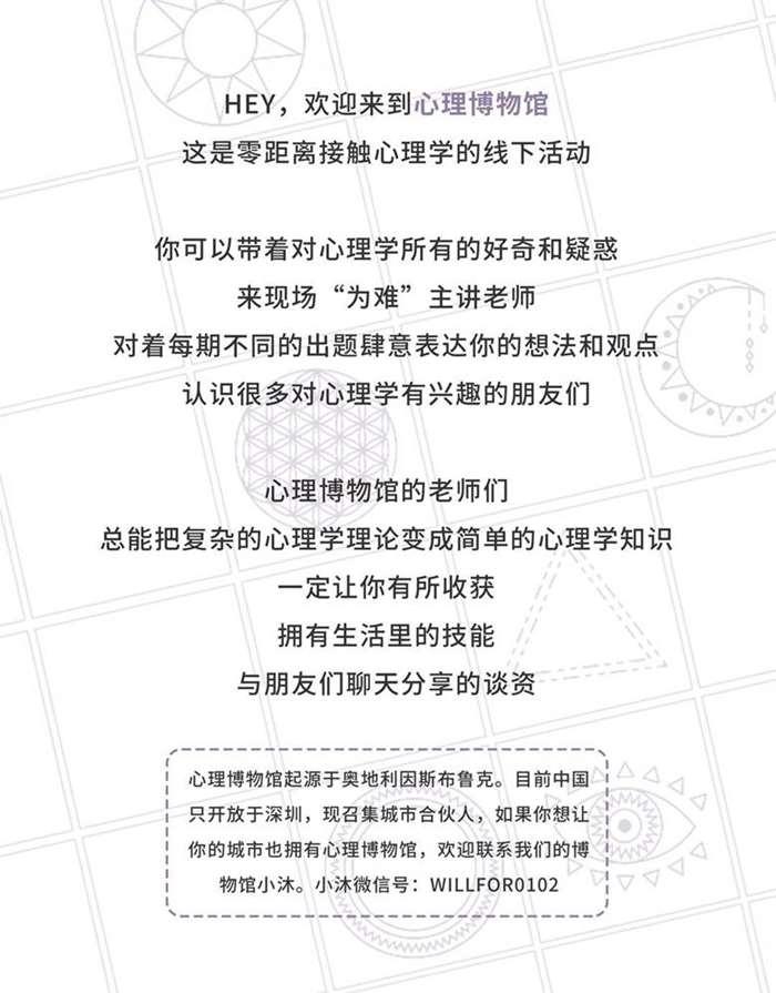 2-2 心理博物馆前言(放在海报和主要内容的中间).png