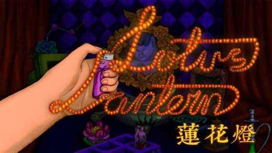 莲花灯lotus lantern.jpg