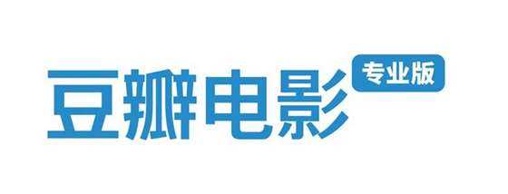 豆瓣电影PRO.jpg