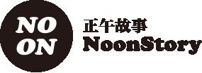 正午logo.png