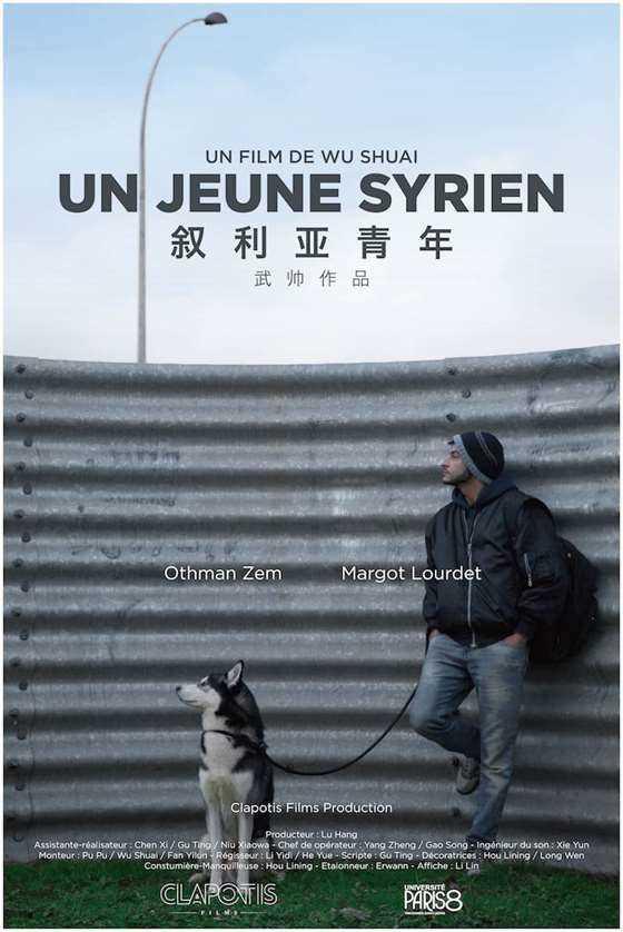 叙利亚青年海报.jpg