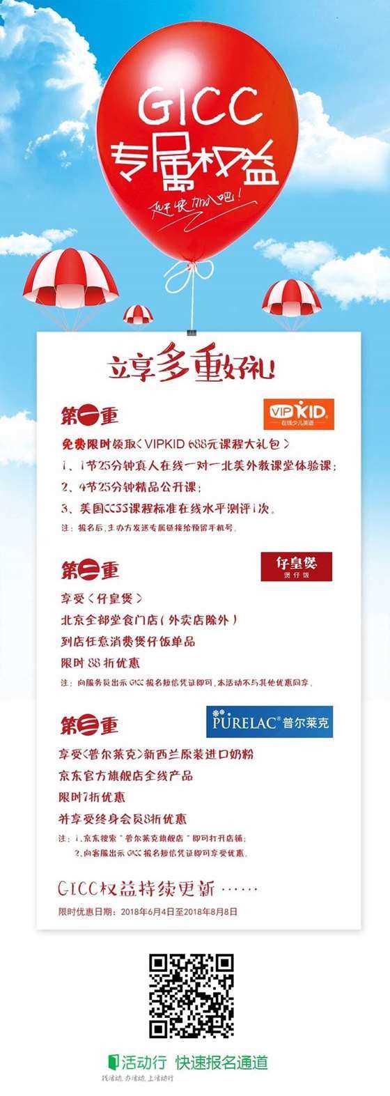 GICC权益海报-活动行.jpg