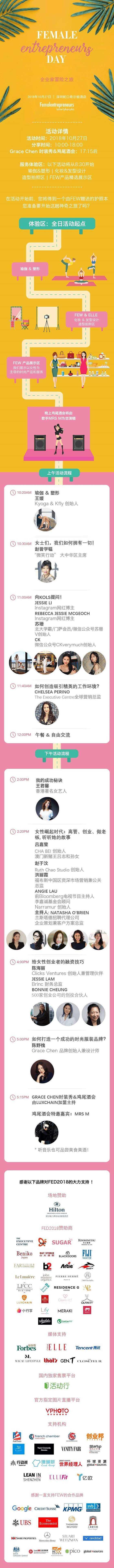 中文海报-最新10.25.png