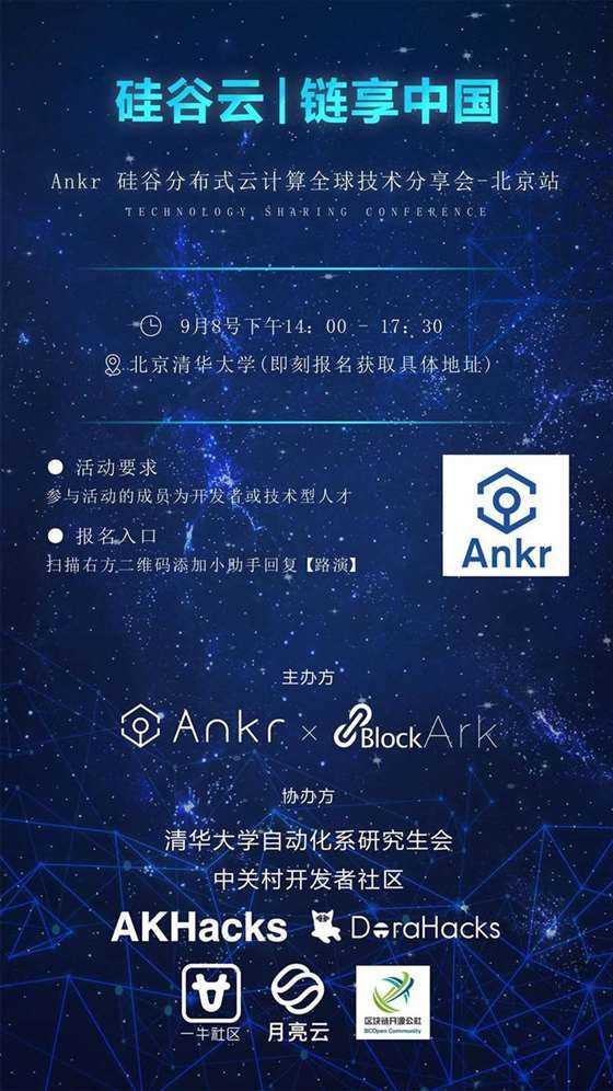 北京meetup海报.jpg