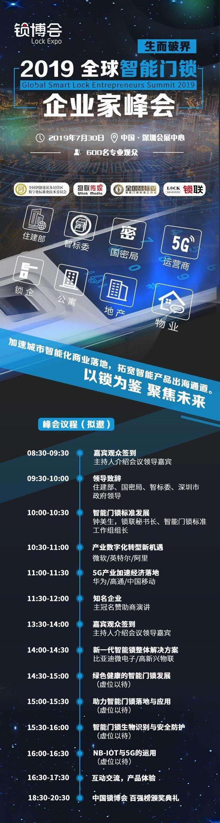 企业家峰会长图宣传图定稿2019514.jpg