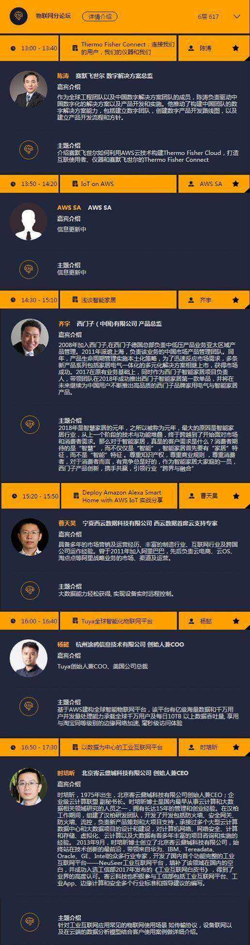 物联网分论坛.png