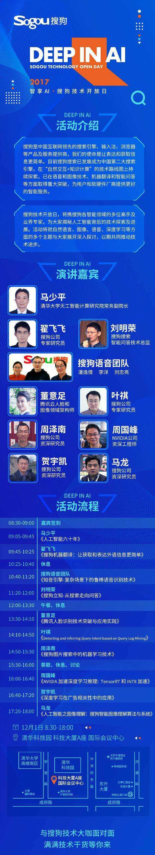搜狗技术开放日海报-1113-活动行.jpg