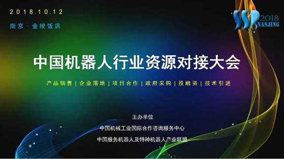 中国机器人行业资源对接大会.jpg