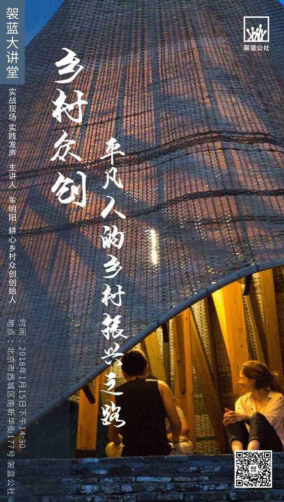 袈蓝大讲堂第十一期-01.jpg
