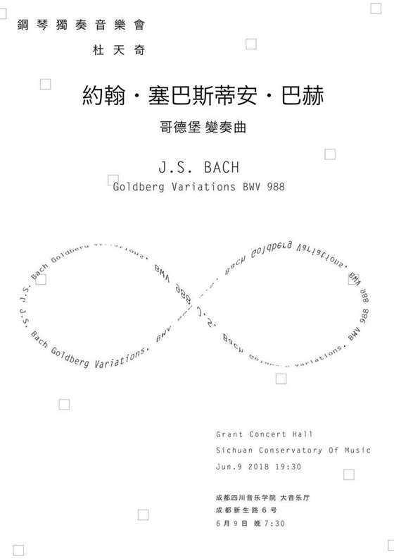 成都海报(1)_1.Jpeg