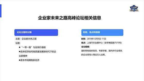 12月份企业家之路高峰论坛会议流程(美化版)_页面_05.jpg