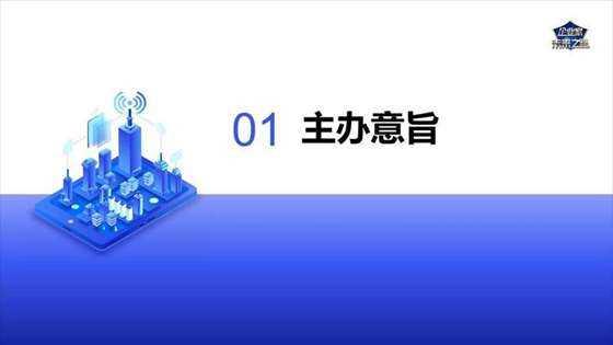 12月份企业家之路高峰论坛会议流程(美化版)_页面_02.jpg