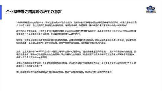 12月份企业家之路高峰论坛会议流程(美化版)_页面_03.jpg