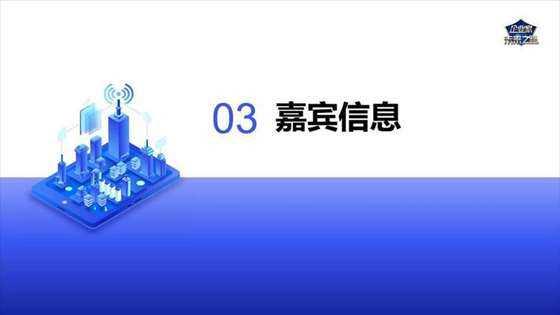12月份企业家之路高峰论坛会议流程(美化版)_页面_07.jpg