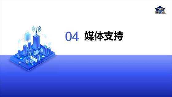 12月份企业家之路高峰论坛会议流程(美化版)_页面_11.jpg