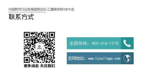2018教育趋势论坛TOP大会商务合作V3.0_看图王.jpg