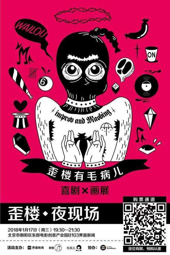 歪楼2018年1月海报-01(小).jpg