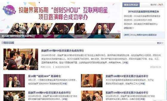 投融界VIP项目+资本对接第335期投资发展沙龙-上海站