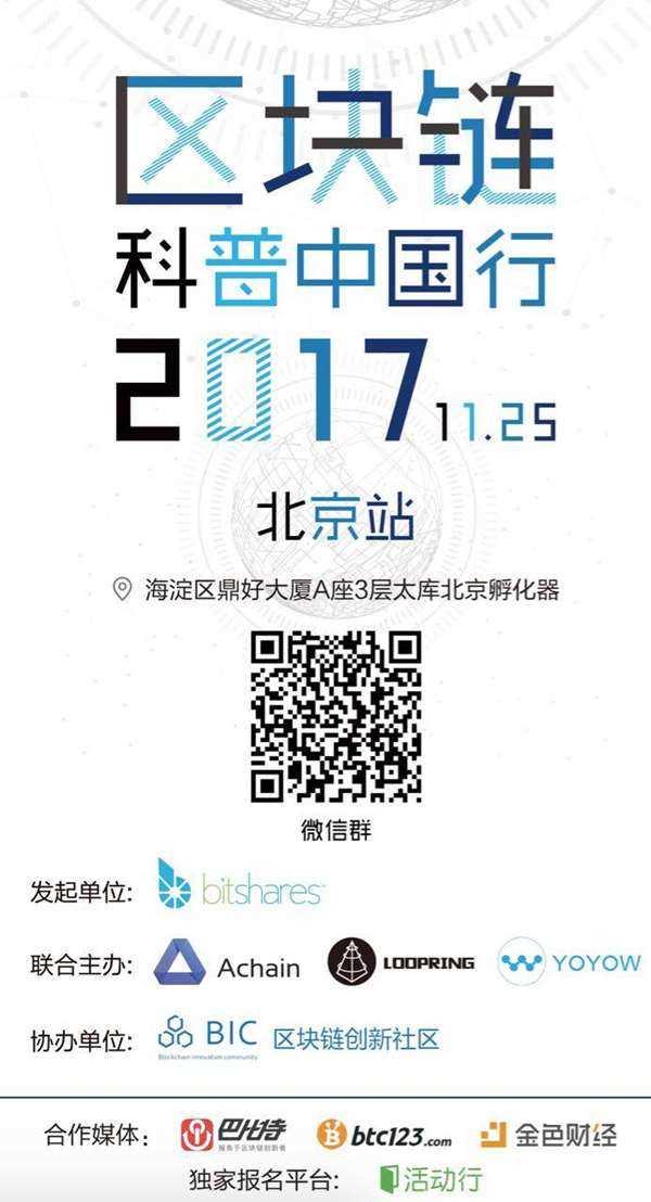 【11月25日】区块链科普中国行 | 北京站