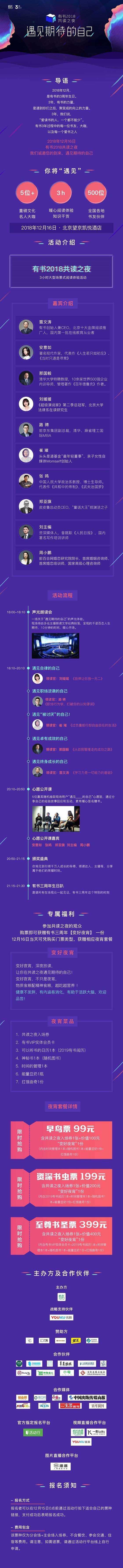 三周年报名页4(活动行).jpg