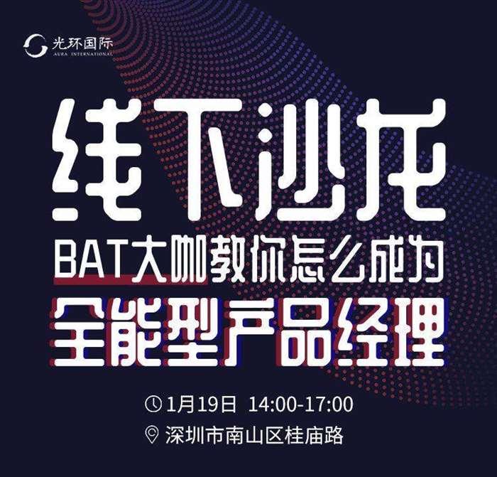 深圳线下沙龙-码客_01.jpg