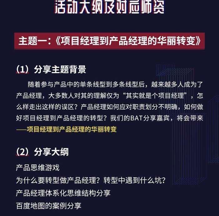 深圳线下沙龙-码客_05.jpg